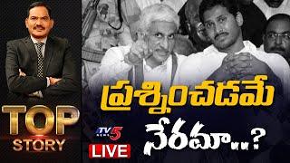 ప్రశ్నించడమే నేరమా..? | Top Story Debate | YS Jagan vs TDP Leaders | AP Politics | TV5 News - TV5NEWSSPECIAL