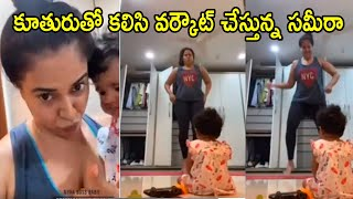 Sameera Reddy's Cute Workout Video With Her Daughter | Rajshri Telugu - RAJSHRITELUGU