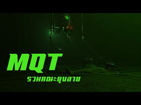 MQT-SQUAD---รวมคณะยุงลาย-(DIAM