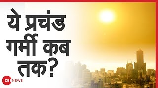 ये प्रचंड गर्मी कब तक?   Heat Wave   Scorching Sun   Precaution   Red Alert - ZEENEWS