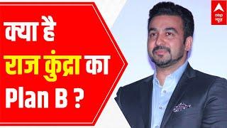 Obscene videos case: Exclusive revelation about Raj Kundra's Plan B - ABPNEWSTV
