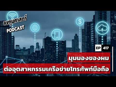 ลงทุนศาสตร์-EP-417-:-(ind)-มุม