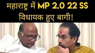 MP 2.0 in Maharashtra: महाराष्ट्र में Corona Mismanagement की आड़ में Udhav Govt गिराने की तैयारी - ITVNEWSINDIA