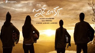 Idhe Maa Katha Movie Motion Poster | Sumanth Ashwin | 2020 Telugu Movies | IndiaGlitz Telugu Movies - IGTELUGU