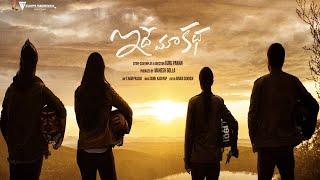 Idhe Maa Katha Movie Motion Poster | Sumanth Ashwin | 2020 Telugu Movies | IndiaGlitz Telugu Movies - IGTELUGU