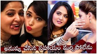 Tamanna Bhatia Says I Wont Forget Anushka Shetty Friendship | Latest Tollywood News | TFPC - TFPC