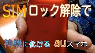 0sim アフィリエイト『【HTC10】 SIMロック解除済みauスマホにdocomo系格安SIM』などなど