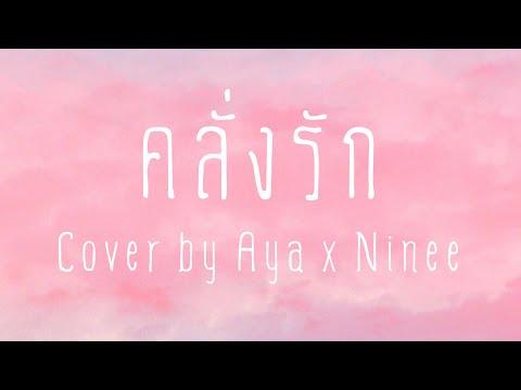 คลั่งรัก---Cover-by-Aya-x-Nine