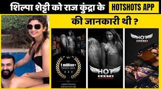 Raj Kundra Case में बड़ा खुलासा क्या Shilpa Shetty भी होंगी गिरफ्तार Gehana Vasisth Full Story - AAJKIKHABAR1