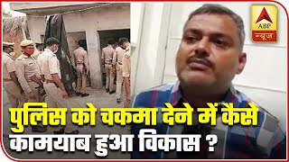 Watch how has Vikas Dubey been dodging police teams | Panchnama (08.07.2020) - ABPNEWSTV