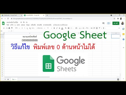 พิมพ์เลขศูนย์-(0)-ใน-Google-Sh