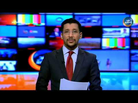 موجز أخبار الثامنة مساءً | اليونسكو: نحشد الموارد لحماية مواقع التراث العالمي في اليمن (12 أغسطس)