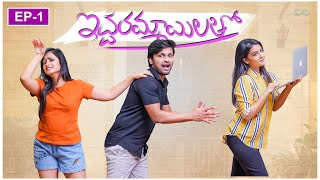 Iddarammayilatho  || Part-1 || Don Pruthvi Ft. Sheetal Gauthaman || Infinitum media - YOUTUBE