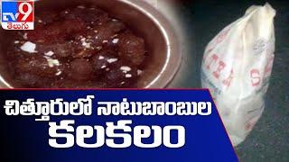 నాటుబాంబుల కలకలం : Chittoor - TV9 - TV9