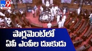పార్లమెంట్ లో ఏపీ స్వరం | Parliament Monsoon Session - TV9 - TV9