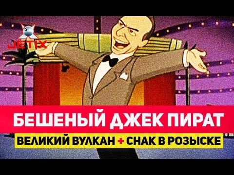 Кадр из мультфильма «Бешеный Джек Пират. 11 серия. а) Великий Вулкан! б) Снак находится в розыске»