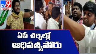 Andhra Pradesh : చర్చిలో రచ్చ.. గుంటూరు, నర్సాపురంలో చర్చిల్లో ఘర్షణ -  TV9 - TV9