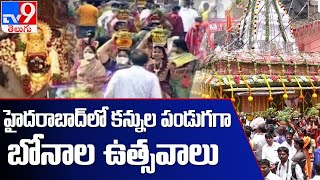 Lashkar Bonalu 2021 : హైదరాబాద్ అంతటా బోనాల సందడి - TV9 - TV9