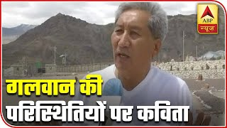 Phunsuk Ladakhi recites poem on current situation in Ladakh over Galwan valley clash - ABPNEWSTV