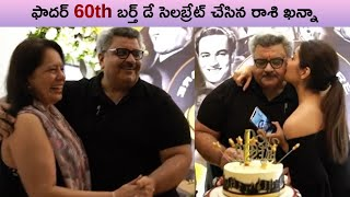 Raashi Khanna Celebrates Her Father 60th Birthday | Actress Raashi Khanna Video | Rajshri Telugu - RAJSHRITELUGU