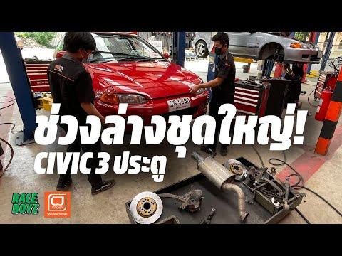 เปลี่ยนช่วงล่าง-Civic-3-ประตู-