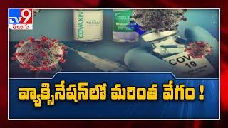 వ్యాక్సిన్ కవచ్ : అందరకి ఆరోగ్యం-అందరకి వ్యాక్సిన్ || Corona Vaccine - TV9 - TV9