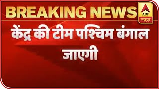 Cyclone Amphan: Centre to send a team to West Bengal - ABPNEWSTV