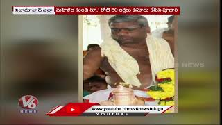 పూజల పేరిట శఠగోపం | Priest Cheats People Worth of 1.5 Crores | Nizamabad | V6 News - V6NEWSTELUGU