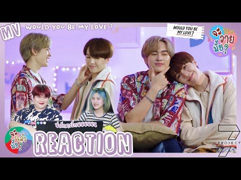 จะวายมั้ย-[REACTION]-Would-you