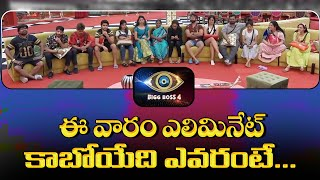 Know Who is Going to Get Eliminated this Week from Bigg Boss 4 | ఈ వారం ఎలిమినేట్ కాబోయేది ఎవరంటే.. - IGTELUGU
