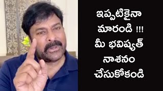 Mega Star Chiranjeevi Strong Message To Youth  | Chiranjeevi Emotional Tears in LIVE - RAJSHRITELUGU
