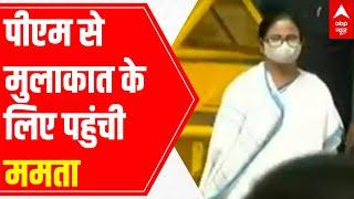 Mamata Banerjee reaches to meet PM Modi - ABPNEWSTV