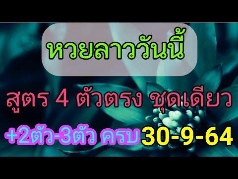 แนวทางหวยลาว-เลข-4-ตัวตรง-30/9