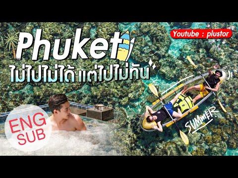 [Engsub-]Phuket-ไม่ไปไม่ได้...