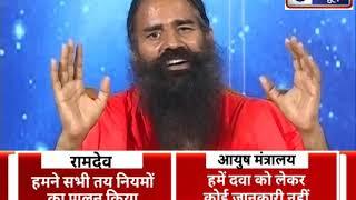 बाबा का पलटासन, क्या राम देव  ने देश  को धोखा दिया ? | No restriction on Patanjali's Coronil kit - ITVNEWSINDIA
