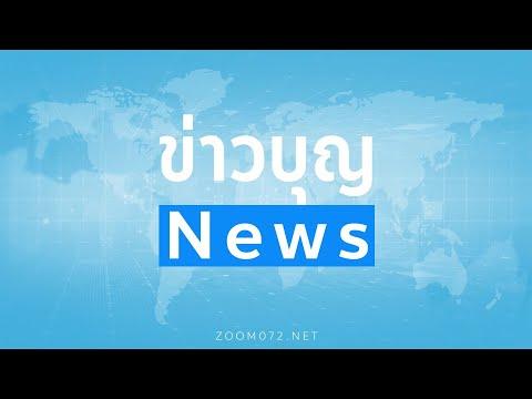ข่าวบุญ-News-วันที่--13-กันยาย