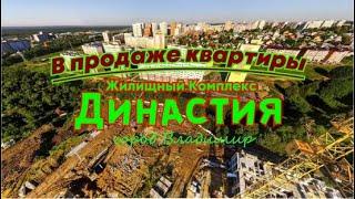 Жилой комплекс Династия. Новостройки Владимира. Обзор