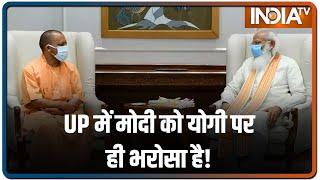 UP में मोदी को योगी पर ही भरोसा है! - INDIATV