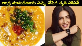 Mango Dal Andhra Style Recipe By Shruti Haasan | Celebrity Cooking Recipes - RAJSHRITELUGU