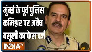 Mumbai के पूर्व  पुलिस कमिश्नर Parambir Singh के खिलाफ FIR, बिल्डर ने लगाए करोड़ों की वसूली के आरोप - INDIATV