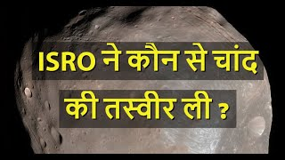 पृथ्वी के पास एक चांद है, शनि के पास 82 चांद हैं   Lunar Eclipse 2020   ISRO   Mangalyaan - ZEENEWS