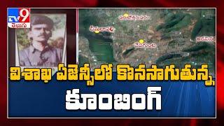 Encounter : Visakha Agency లో కొనసాగుతున్న కూబింగ్ - TV9 - TV9