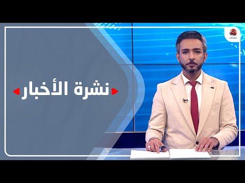 نشرة الاخبار    28 - 01 - 2021   تقديم اسامة سلطان   يمن شباب