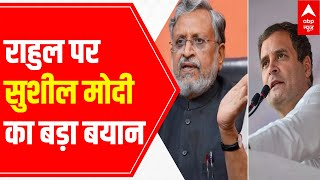 Rahul Gandhi should stop the drama: Sushil Modi over Rahul driving tractor - ABPNEWSTV