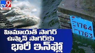 Himayat Sagar, Hussain Sagar కు భారీ వరద - TV9 - TV9