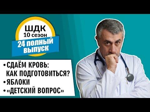 Школа доктора Комаровского — 10 сезон, 24 выпуск 2018 г. (полный выпуск)