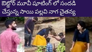 #LoveStory Movie Shooting Leaked Video | Sai Pallavi Naga Chaitanya Outdoor Movie Shooting - RAJSHRITELUGU