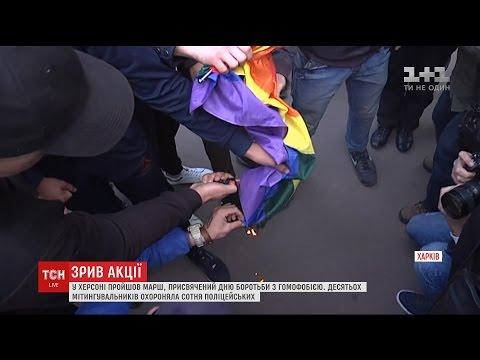 Молодики у балаклавах зірвали акцію проти дискримінації секс-меншин у Харкові
