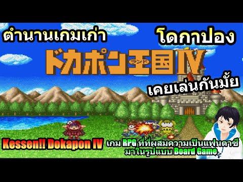 ตำนานเกมเก่า-Dokapon-เกม-RPG-ท