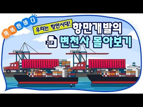 대한민국은 지금 항만 4.0시대! 항만 개발의 변천사 몰아보기 [똑똑한 바다]